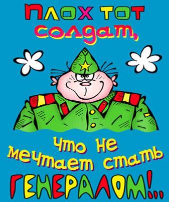 Поздравления с получением воинского звания майор 18