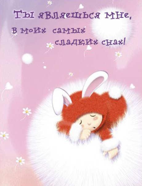 Мои сны о тебе открытки